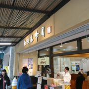 箱根湯本の蜂蜜専門店