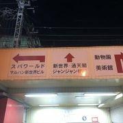 THE おおさか