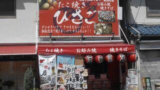 たこ焼き ひさご 富田町店