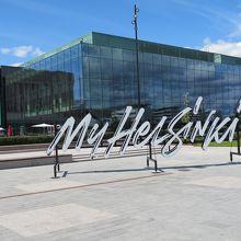 ヘルシンキ ミュージックセンター