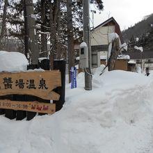 蟹場温泉 (乳頭温泉郷)