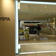 トヨタ自動車ショールーム