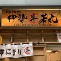 写真:伊勢牛若丸