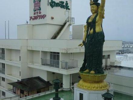 南田温泉 ホテルアップルランド 写真