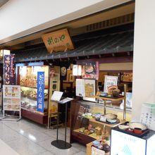杉のや秋田空港店