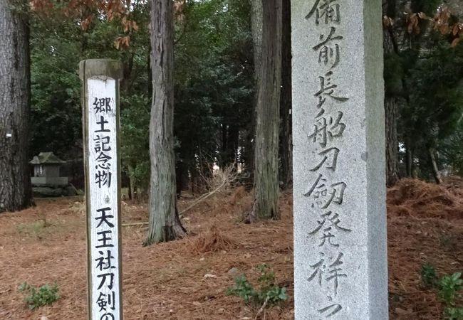 天王社刀剣の森