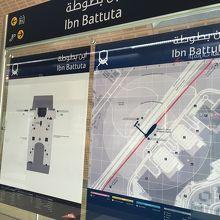 イブン バットゥータ駅