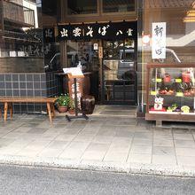 八雲  東店