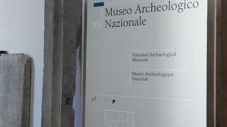 国立考古学博物館 (ベネチア)