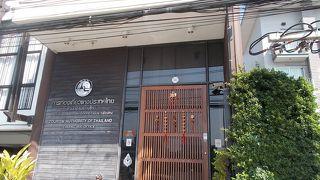 タイ国政府観光庁 (チェンマイ)