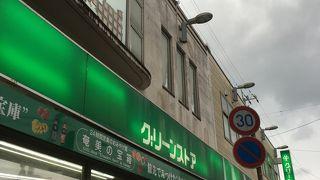 グリーンストア (入舟店)