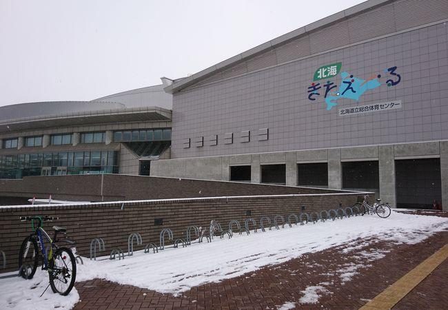 北海道立総合体育センター (北海きたえーる)