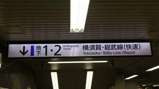 横須賀線とほぼ同一