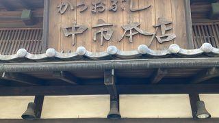 「中市本店」シンプルで且つ日本人が大好きな削り節おにぎりを食べさせてくれるお店♪