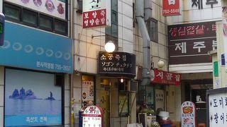 小公粥家(ソゴンチュッチッ)