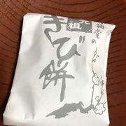 湯河原銘菓