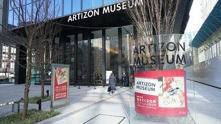 アーティゾン美術館としてリニューアル