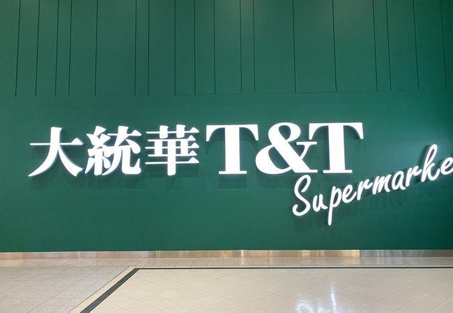 ティー アンド ティー スーパーマーケット (チャイナタウン店)