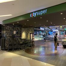 シティスーパー (上海環貿iapm店)