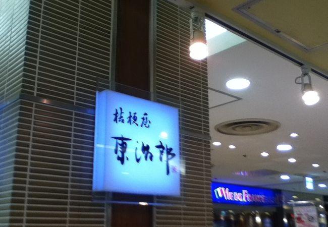桔梗屋東治郎 (セレオ甲府店)