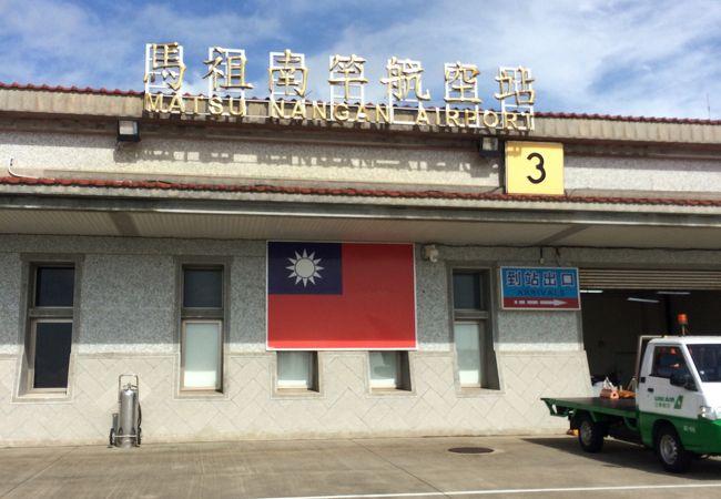 馬祖南竿空港 (LZN)