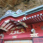洞窟内に朱塗りの本殿が建つパワースポット
