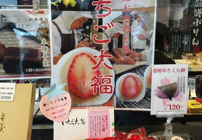 味噌まんじゅう新井屋  佐野本町店