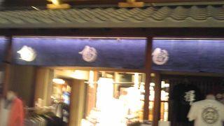 面白てぃしゃつ屋 (第3旅客ターミナル店)