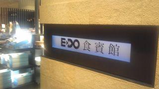 Edo食賓館 (時代館)