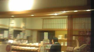 まかないこすめ (羽田空港第3ターミナル店)