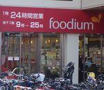 foodium (下北沢店)