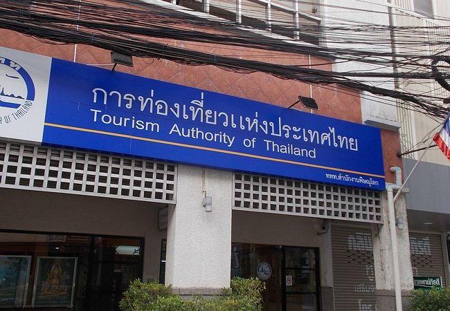 タイ国政府観光庁 (ピッサヌロークオフィス)
