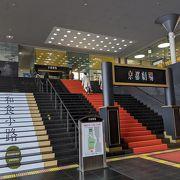 京都駅すぐそばで利便性○