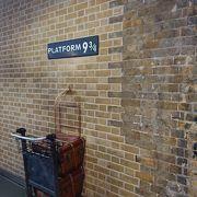 ハリーポッターの有名スポット キングスクロス駅 9と4分の3番線