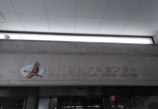 阿寒国際ツルセンター