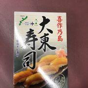 大東寿司が美味しい