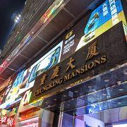 香港で両替するなら