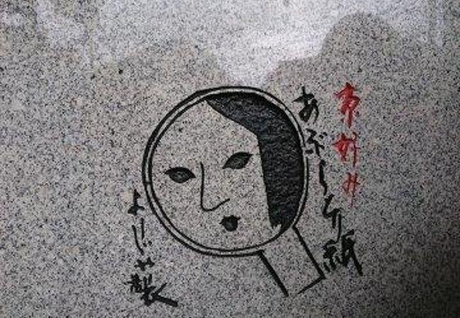 よーじや (祇園店)