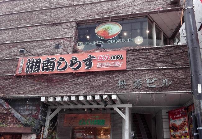どんぐり共和国 (鎌倉店)