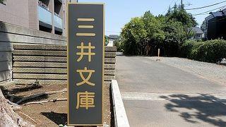 三井文庫別館