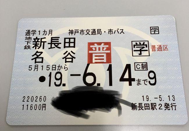神戸市営バス