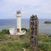灯台の形が、周囲の景色とマッチしてきれい