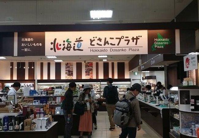 北海道どさんこプラザ札幌店
