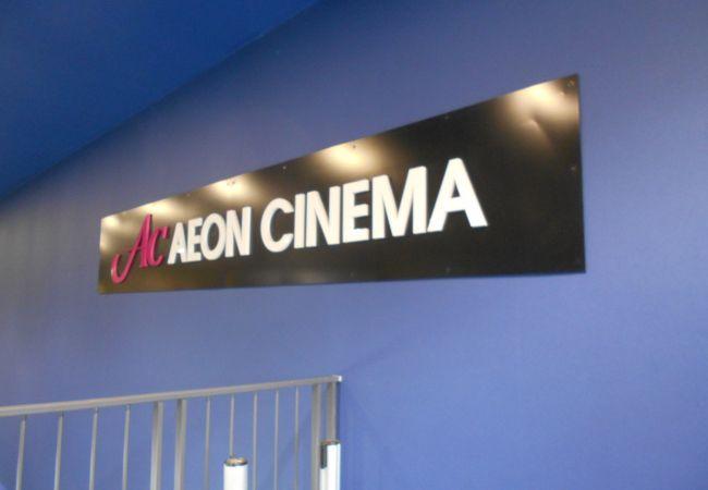 イオンモールの中の映画館