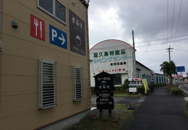 屋久杉の武田 (安房本店)
