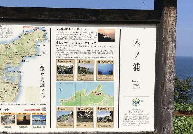 木ノ浦海域公園