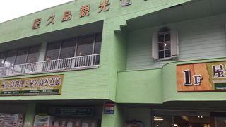 1階の土産店では試食させてもらい2階のレストランで主人が飛魚ラーメンを食べた