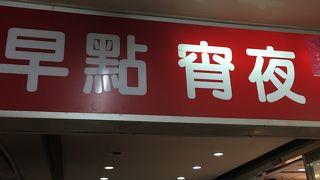 洪記豆漿大王 (農安街店)