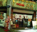 天龍 銀座街店