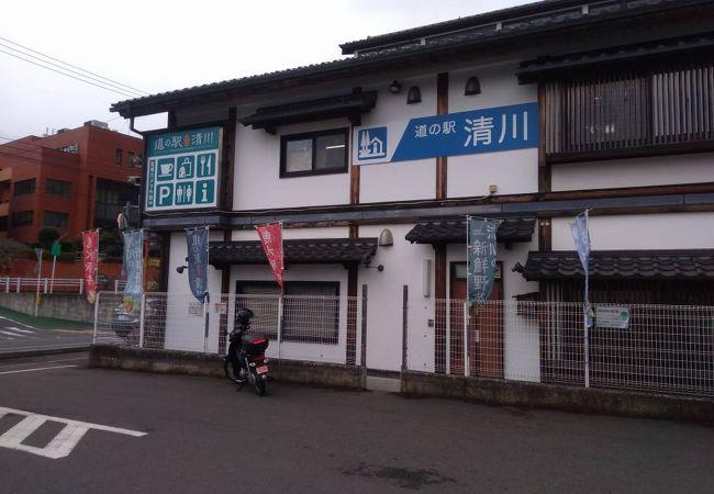 道の駅 清川